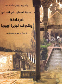 عمارة المساجد في الأندلس : غرناطة وباقي شبه الجزيرة الإيبيرية -  باسيليو بابون مالدونادو pdf