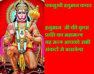 ekmukhi hanuman kavach image, hanuman kavach