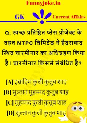 स्वच्छ प्रतिष्ठित प्लेस प्रोजेक्ट के तहत NTPC लिमिटेड ने हैदराबाद स्थित चारमीनार का अधिग्रहण किया है। चारमीनार किससे संबंधित है?