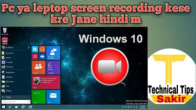 PC या Laptop Screen रिकॉर्ड कैसे करें