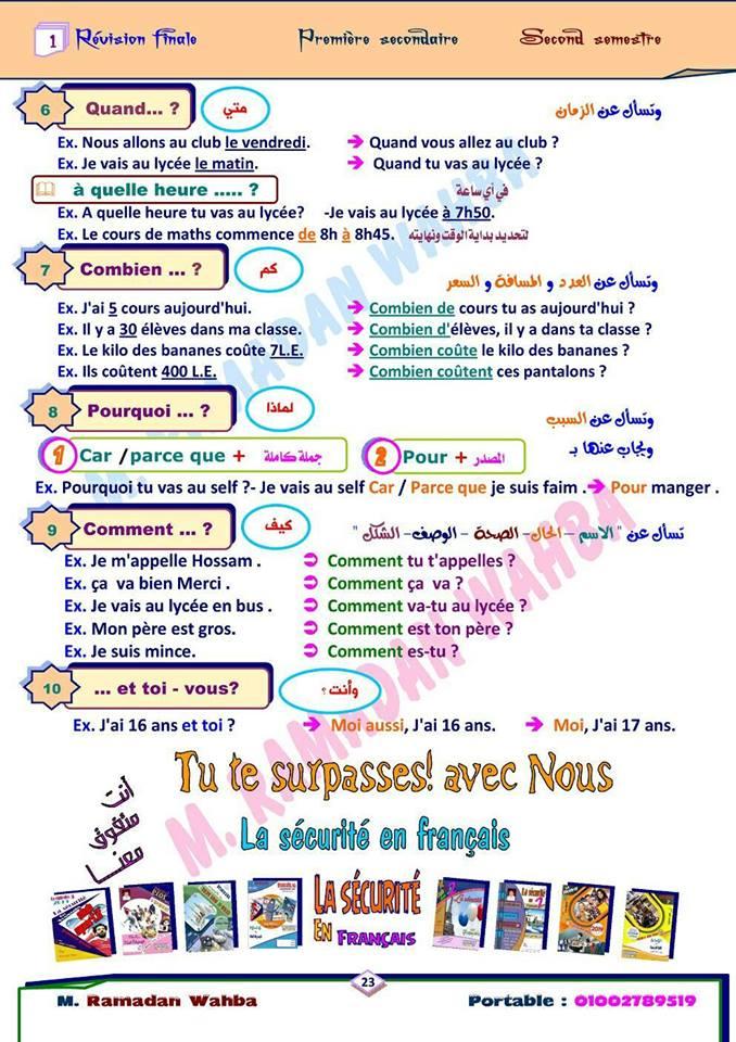 مراجعة قواعد اللغة الفرنسية للصف الأول الثانوي ترم ثاني.. مسيو رمضان وهبة 23