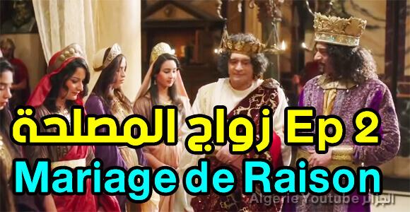 Achour Acher Mariage