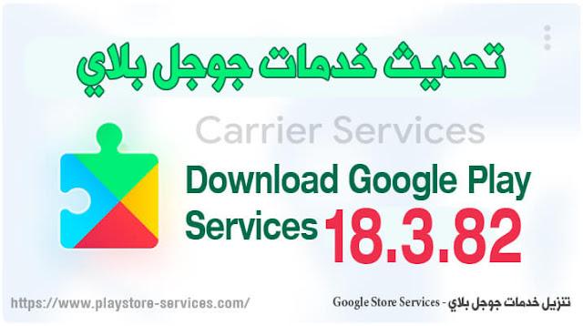 18.3.82 - خدمات قوقل بلاي