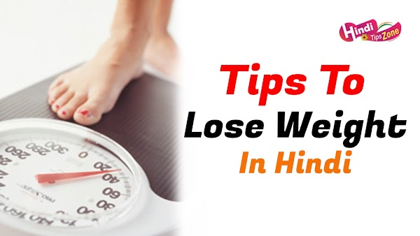 Tips For Weight Loss In 7 Days In Hindi   वजन घकाने के गरेलू उपाय