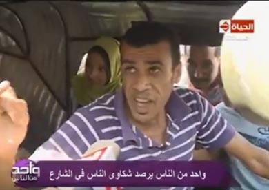 بالفيديو.. «سائق توك توك» لـ«واحد من الناس»: حرام مصر يتعمل فيها كده