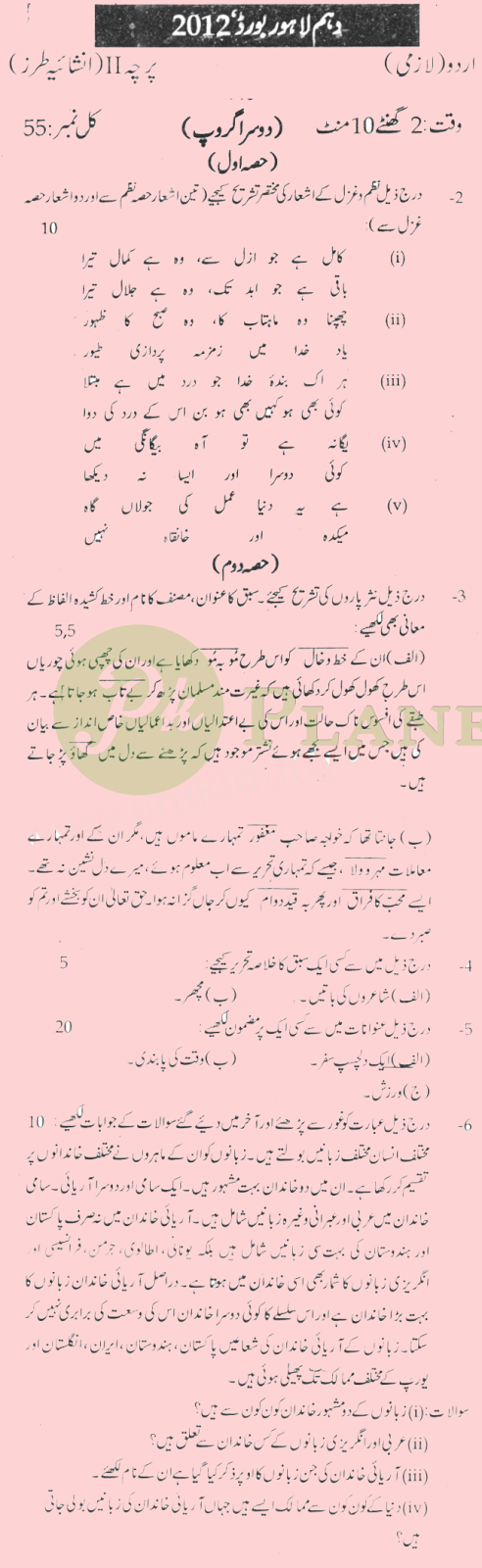 Past Papers of Urdu 10th Class Lahore Board 2012