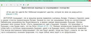 Stalin-lozhnyj-prorok