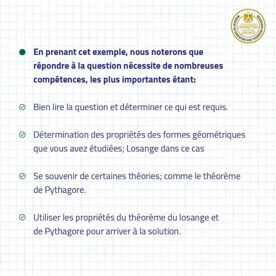 نماذج أسئلة امتحان الرياضيات لطلاب الصف الأول الثانوى مايو 2019 من الوزارة 14