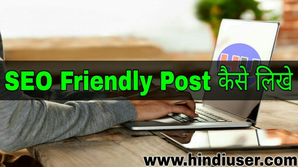 seo friendly blog post kaise likhe