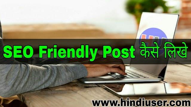 SEO Friendly Blog Post कैसे लिखे जो आसानी से Rank करे - Hindi User