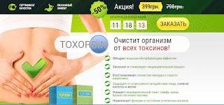 Токсорбин