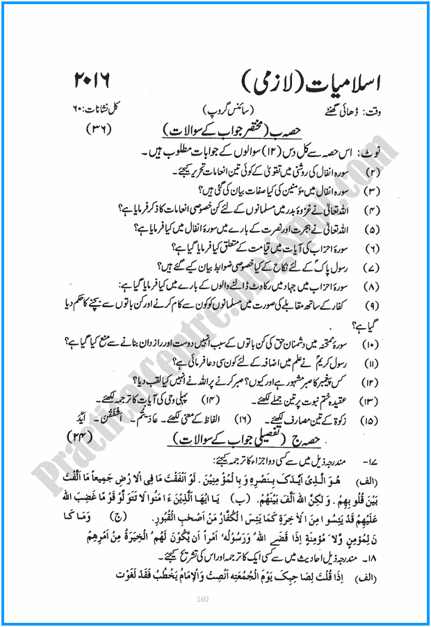 10th-islamiat-five-year-paper-2016