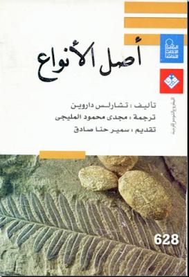 كتاب أصل الأنواع لداروين .PDF تحميل برابط مباشر