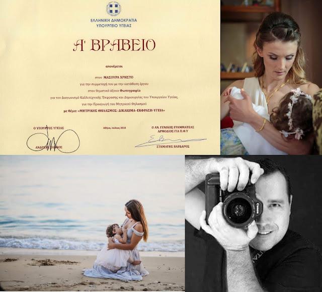 """""""Πρωτιά"""" για τον Θεσπρωτό φωτογράφο Χρήστο Μασούρα σε διαγωνισμό του Υπ. Υγείας για τον Μητρικό Θηλασμό"""