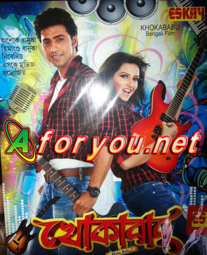 Oporadhi Film Mp3 Bangla Song 2018: Bangla Kolkata New Movie 2012 / North Face Gore Tex Xcr