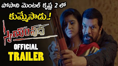 Posani-Swayamvada-Movie-Trailer-Andhra-Talkies