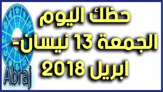 حظك اليوم الجمعة 13 نيسان- ابريل 2018