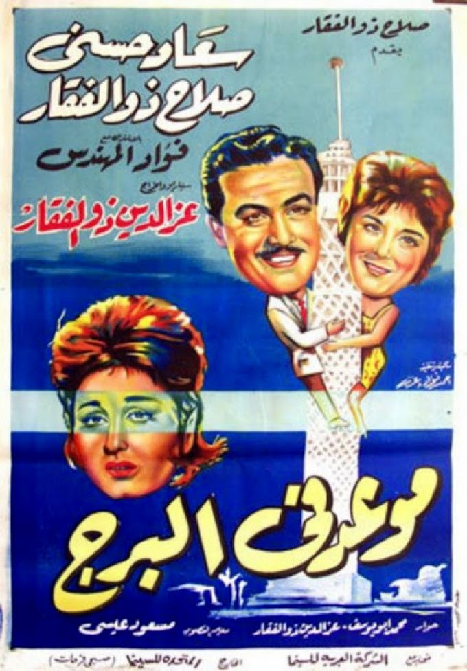 مشاهدة وتحميل فيلم موعد فى البرج 1962 اون لاين - Meeting at the Tower