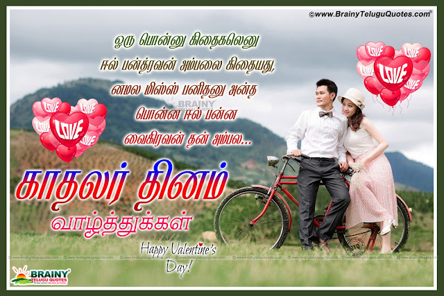 Nice and Lovable Tamil Best Valentine's Day Love Quotes images Online. Nice Tamil Love Quotes on Valentines Day. Best Tamil Love Kavithai for Feb 14. Tamil Love Messages for Facebook. Valentine's Day Tamil Kadhal Kavithai for Valentines day.Beautiful Tamil Valentine's Day Love Quotations,Happy Kadhalir Dhinam Best Tamil Kavithai, Top Tamil Valentine's Day Kavithai for Girl Friend, Whstapp Valentine's Day Profile Images in Tamil, Tamil Valentine's Day best Quotes,Good and Nice Love Quotes for Valentines Day. Tamil Best Nice Good Tamil Quotes Pictures Online. Happy Valentine's Day Tamil Messages with Nice Pictures. Best Valentine's Day Tamil Love Pics,Happy Valentine's Day Best Tamil Greetings and Nice Quotes Messages. Indian Tamil Language Happy Valentine's Day Quotes and Messages, Love Quotes in Tamil Language for Lovers. Nice Love Messages,Tamil Nice Valentine's Day Quotes with Nice Greetings. Best Valentines Day Tamil Quotes Pictures. Tamil Nice Love Propose Tamil Love Letters with Valentine's Day Love Quotes Pictures.