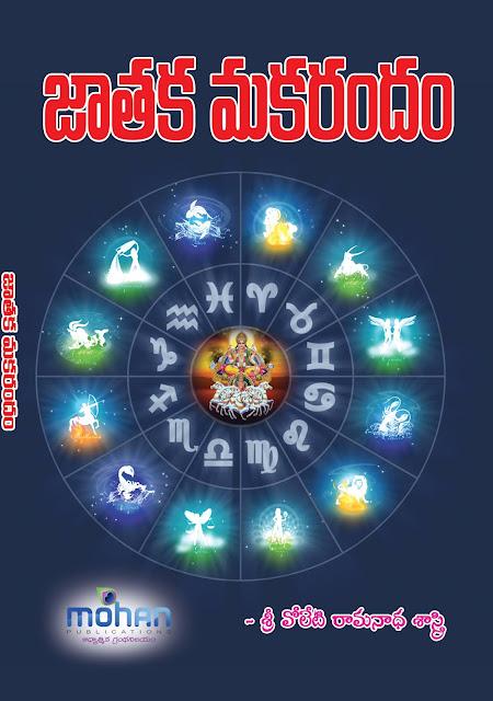 జాతక మకరందం | Jataka Makarandam | GRANTHANIDHI | MOHANPUBLICATIONS | bhaktipustakalu
