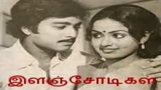 Ilanjodigal (1982) Tamil Movie