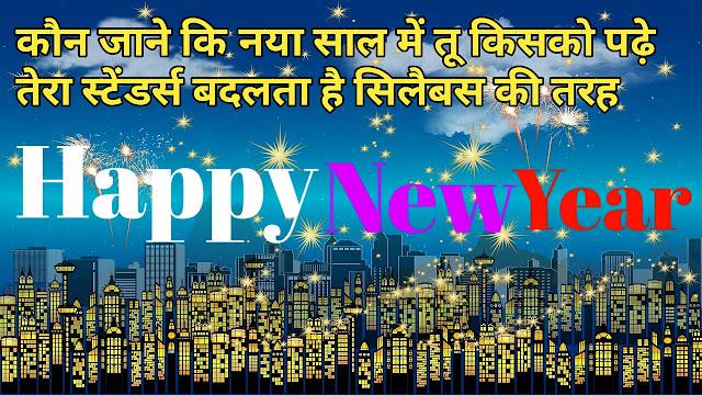 Happy New Year 2019 Shayari, Happy New Year 2019,