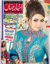 Akhbar e Jahan weekly magazine