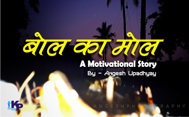 Value of your language A beautiful Motivational Story in Hindi