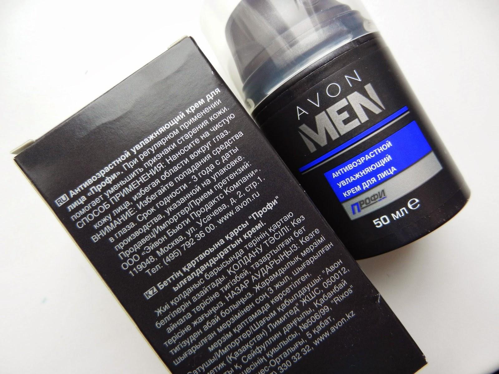 мужской антивозрастной увлажняющий крем для лица эйвон охуенное