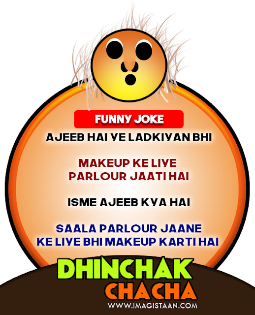 Funny jokes with Quotes for Whatsapp & Facebook, Funny Jokes in Hindi