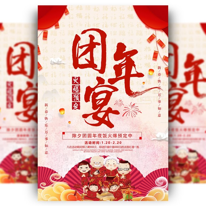 Group of Chinese new year banquet promotional poster design free psd