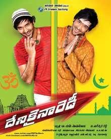 Dhenikaina Ready 2012 Telugu DVDRip 700mb ESub