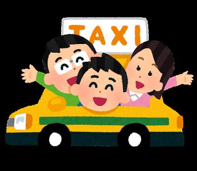 タクシーに乗る家族のイラスト