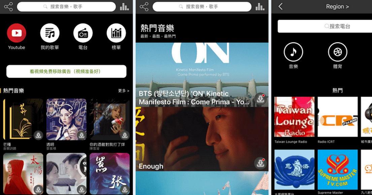 YoungTunes 免費音樂 App 兼具廣播電台、環境音效,支援下載和背景播放(iPhone) - 逍遙の窩