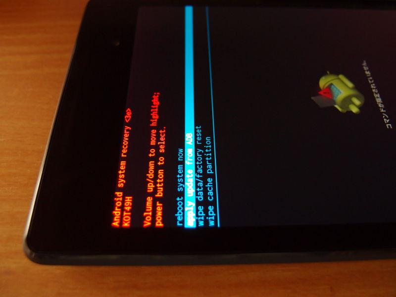 Nexus7(2013) Android 4.4.3_2