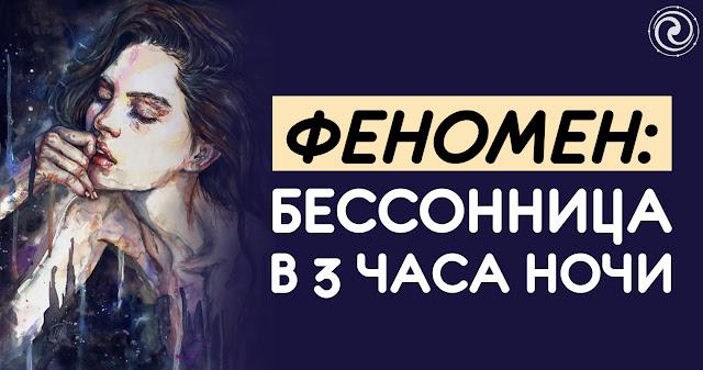 ФЕНОМЕН: БЕССОННИЦА В 3 ЧАСА НОЧИ