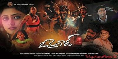 Upcoming Telugu Horror Movies List In 2017 | Telugu Horror Movies