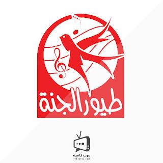 Toyor Al Jannah