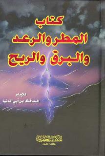 حمل كتاب المطر والرعد والبرق والريح لابن أبي الدنيا