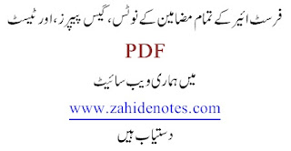 1st year chemistry short questions notes pdf
