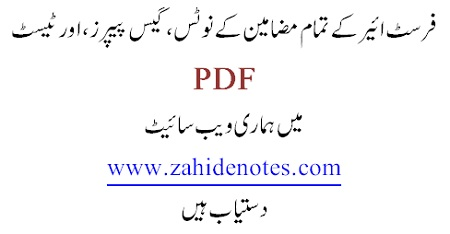 1st year biology short questions notes PDF - Zahid Notes
