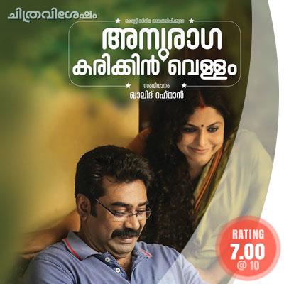 Anuraga Karikkin Vellam: Chithravishesham Rating [7.00/10]