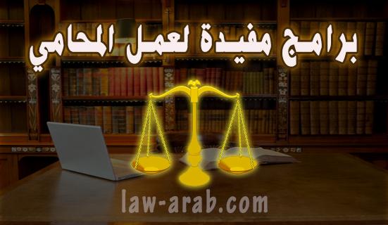 تحميل برامج وأدوات مفيدة للمحامي في عمله