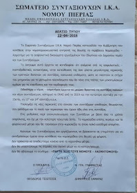 Καταγγελία του Σωματείου Συνταξιούχων ΙΚΑ Ν. ΠΙΕΡΙΑΣ