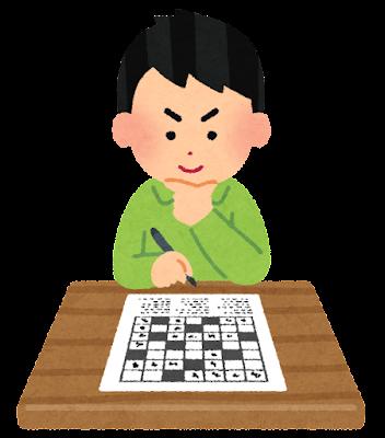 クロスワードパズルを解いている人のイラスト