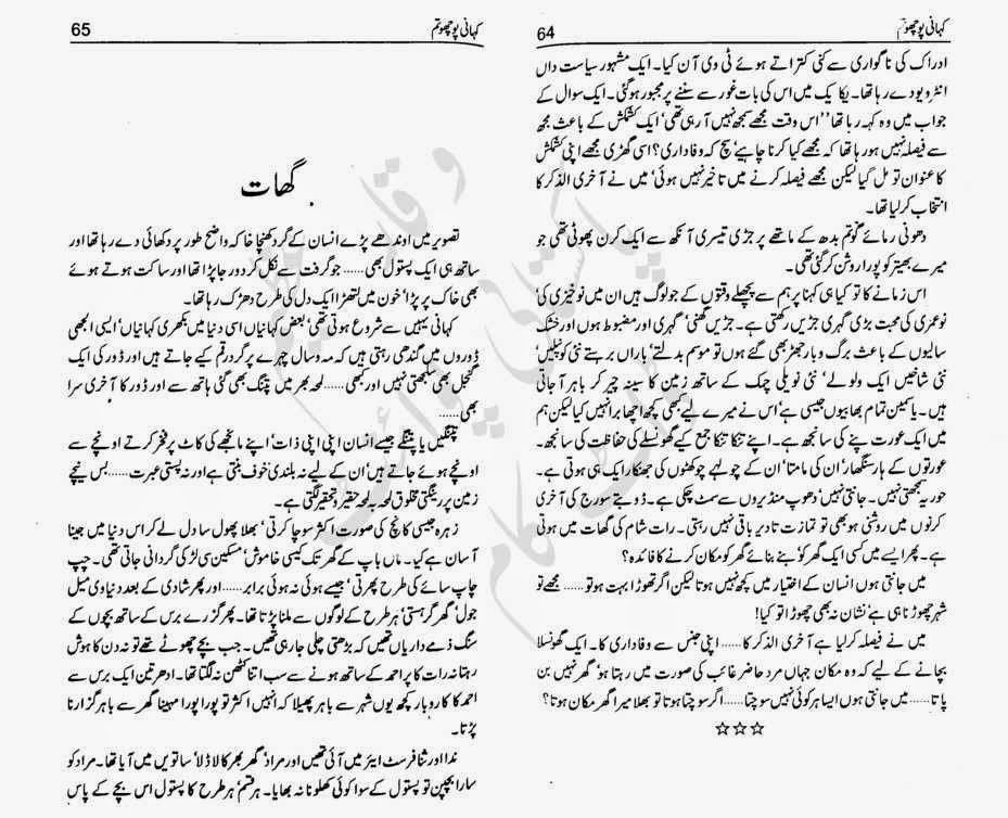 Free Urdu Digests: Kahani pocho tum by Farzana Agha Online