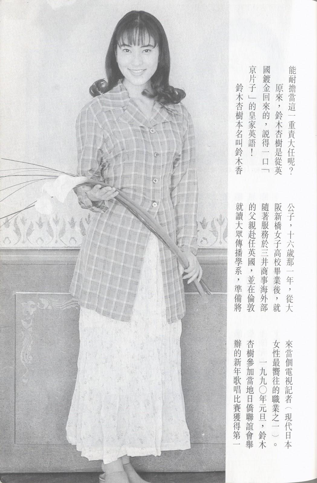 杏樹 本名 鈴木