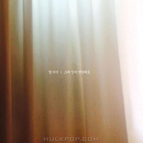 Bamsai – 그대 맘이 변한대도 – EP