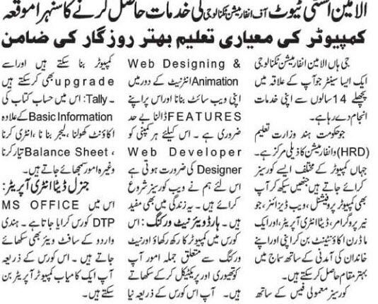Urdu Promotion And Computers: May 2013