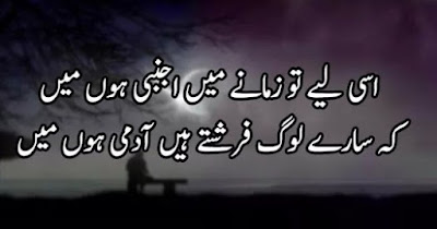 Poetry | Urdu Poetry | Urdu Sad Poetry | 2 Lines Sad Poetry | Poetry On Life | Heart Touching PUrdu 2 line poetry,2 line shayari in urdu,parveen shakir romantic poetry 2 lines,2 line sad shayari in urdu,poetry in two lines,Sad poetry images in 2 lines,Sad urdu poetry 2 lines ,very sad poetry allama iqbaloetry | Lovely Sad Poetry,